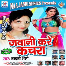 Jawani Kare Kachra songs