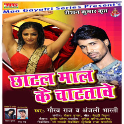 Chhatal Maal Ke Chatatabe songs
