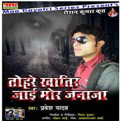 Tohare Khatir Jai Mor Janaja songs