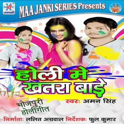 Holi Me Khatra Bade songs