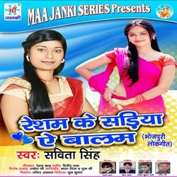 Resham Ke Sariya E Balam songs