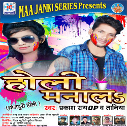 Holi Manal songs
