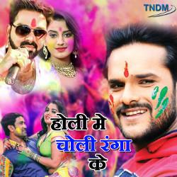 Holi Mein Choli Ranga Ke songs