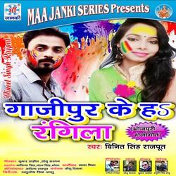 Gajipur Ke Hai Rangila songs