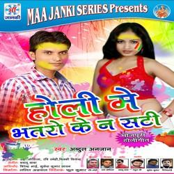 Holi Mein Bhatro Ke Na Sati songs