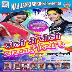 Holi Mein Choli Sarkai Diyo Re songs