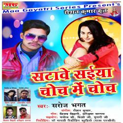 Hothlali Chat Ke Rat Bitai song
