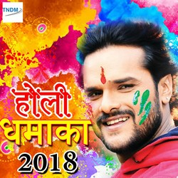 Holi Dhamaka 2018 songs