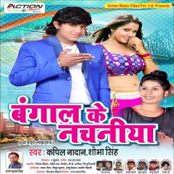 Listen to Bengal Ke Nachaniya songs from Bengal Ke Nachaniya