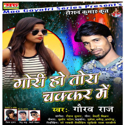 Gori Ho Tohra Chhakar Me songs