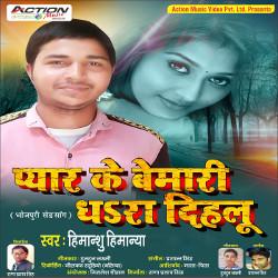 Pyar Ke Bimari Dhara Dihlu songs