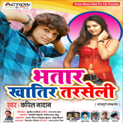 Bhatar Khatir Tarseli songs