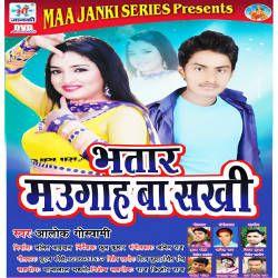 Bhatar Mugah Ae Sakhi songs