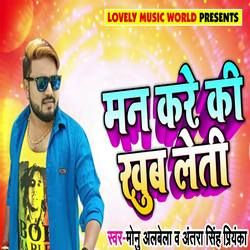 Man Kare Ki Khub Leti songs