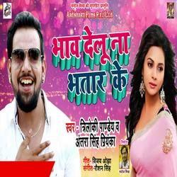 Bhav Delu Na Bhatar Ke songs