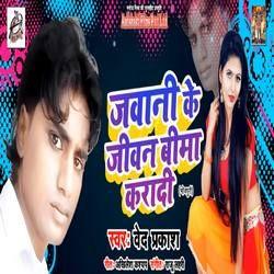Jawani Ke Jeevan Bima Karadi songs