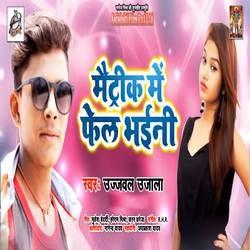 Matric Me Fail Bhaeeni songs