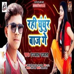 Rahi Ghunghur Baaj Ge songs