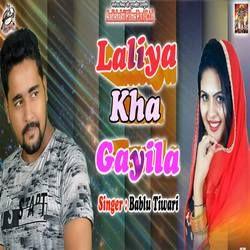 Laliya Kha Gayila songs