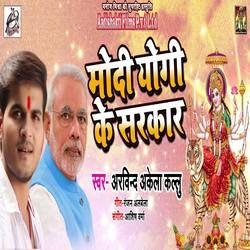 Modi Yogi Ke Sarkar songs