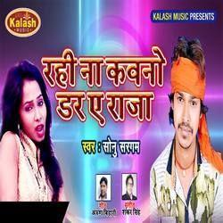 Rahi Na Kawano Dar A Raja songs