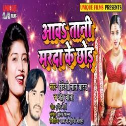 Aawa Tani Marda Ke Chhod songs