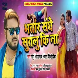 Bhatar Sanghe Sutalu Ki Na songs