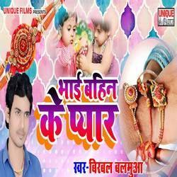 Bhai Bahan Ke Pyar songs
