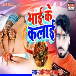 Bhai Ke Kalai songs