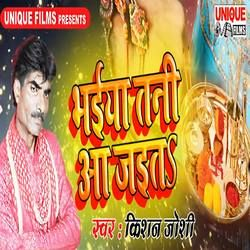 Bhaiya Tani Aa Jaita songs