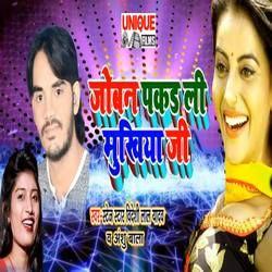 Joban Pakad Li Mukhiya Ji songs