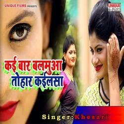 Kai Baar Balamuaa Tohar Kailasa songs