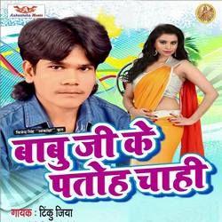 Babu Ji Ke Ptoh Chahi songs