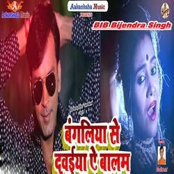 Bangaliya Se Dawaiya Ye Balam songs