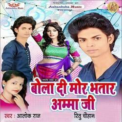 Bola Di Mor Bhatar Amma Ji songs