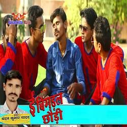 E Bigadl Chhodi songs