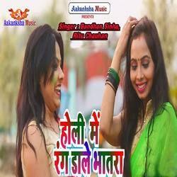 Holi Me Rang Dale Bhatra songs