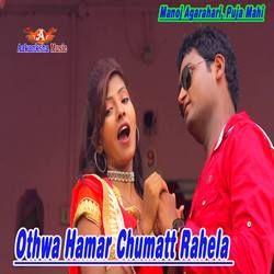 Othwa Hamar Chumatt Rahela songs