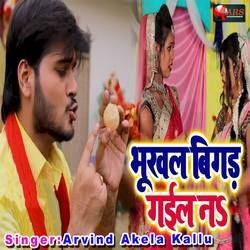 Bhukhal Bigad Gail Na songs
