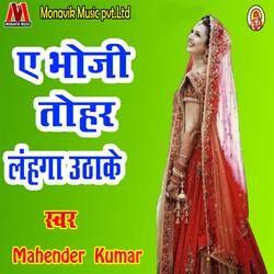 Ae Bhoji Tohar Lehnga Uthake songs