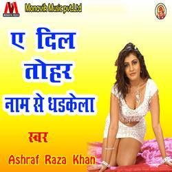 Ae Dil Tohar Naam Se Dhadkela songs