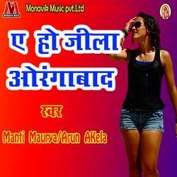 Ae Ho Jila Aurangabaad songs