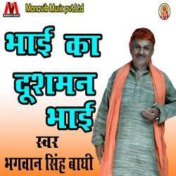 Bhai Ka Dushman Bhai songs