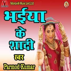 Bhaiya Ke Shadi songs