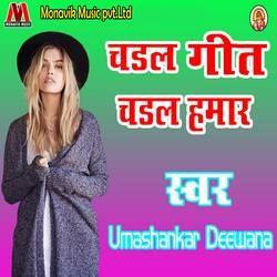 Chadhal Geet Chadhal Hamar songs