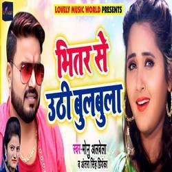 Listen to Bhitar Se Uthi Bulbula songs from Bhitar Se Uthi Bulbula