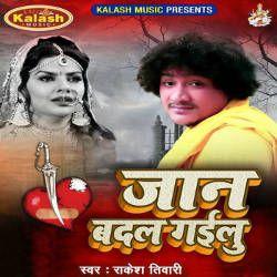 Jaan Badal Gailu songs