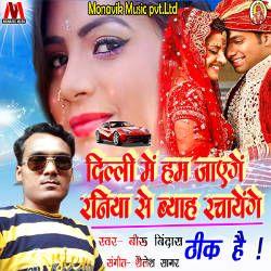 Delhi Me Hum Jayenge Raniya Se Byah Rachayenge songs