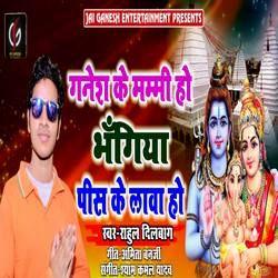 Ganesh Ke Mummy Ho Bahngiya Pis Ke Lawa Ho songs