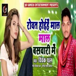 Listen to Rowat Hoihe Mal Basawari Me songs from Rowat Hoihe Mal Basawari Me